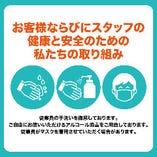 【安心・安全】感染症対策実施中◎