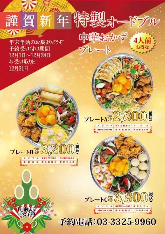 土鍋餃子 西永福店