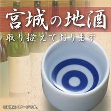 宮城県の地酒を取り揃えております。