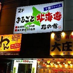 海鮮居酒屋 まるごと北海道 花の舞 帯広北口店