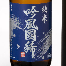 日本最北の蔵 国稀酒造地酒が多数!