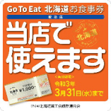 GoToEAT食事券ポイント対象店舗! GOTO共通クーポンも使用可能!