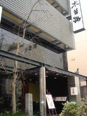 しゃぶしゃぶ・日本料理 木曽路 錦店