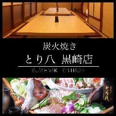 炭火焼き とり八 黒崎店