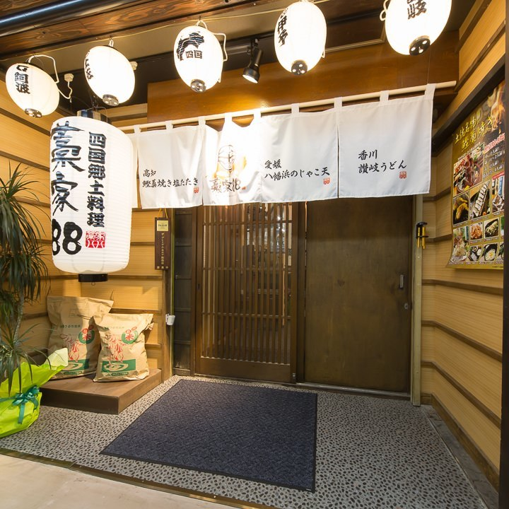 WARAYA HACHIHACHI Kobeekimaeten