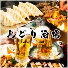 個室居酒屋 鳥道酒場(とりみちさかば) 上野本店