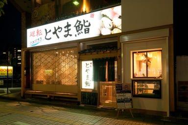 廻転 とやま鮨 富山駅前店 こだわりの画像