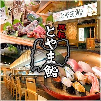 廻転とやま鮨富山駅前店