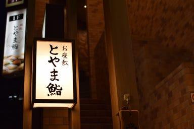 廻転 とやま鮨 富山駅前店 店内の画像