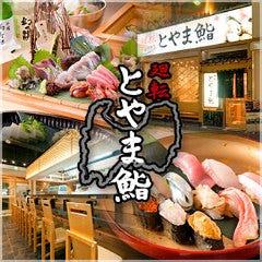 廻転 とやま鮨 富山駅前店