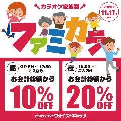 カラオケスタジオ ヴォイスキャッツ 半田店