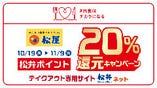 松屋 七塚原SA(上り線)店