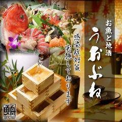 お魚と地酒 魚舟 本町