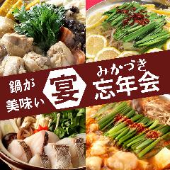こわだり鍋の大衆居酒屋 みかづき 大和駅前店