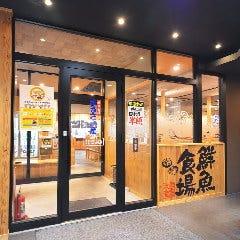 マルサ水産 武道館前店