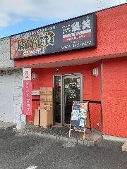 鶏笑 新座中野店
