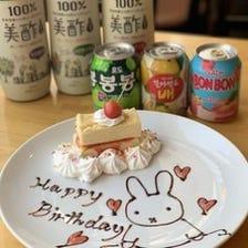 誕生日・記念日・お祝いなどに♪