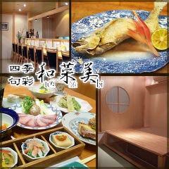 四季旬彩 和菜美