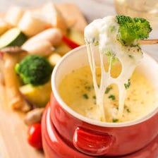 季節野菜のチーズフォンデュ