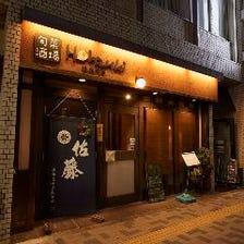 立川徒歩3分★駅地下の路面の人気店