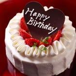 お祝いのケーキもご予約承ります