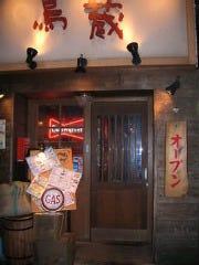 鳥蔵 蒲生店