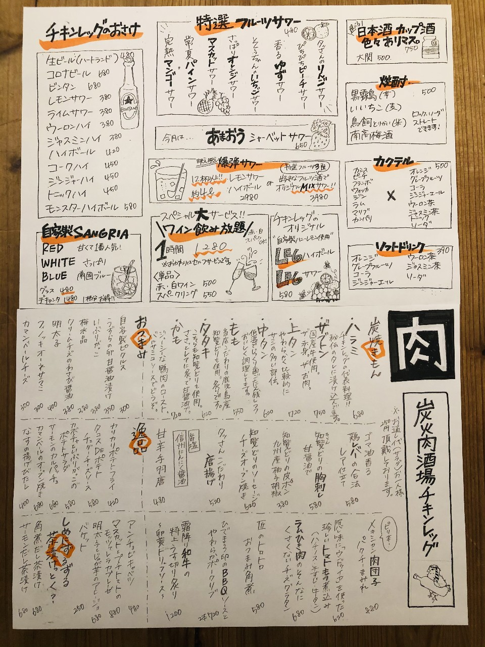 チキンレッグ 阿佐ヶ谷店