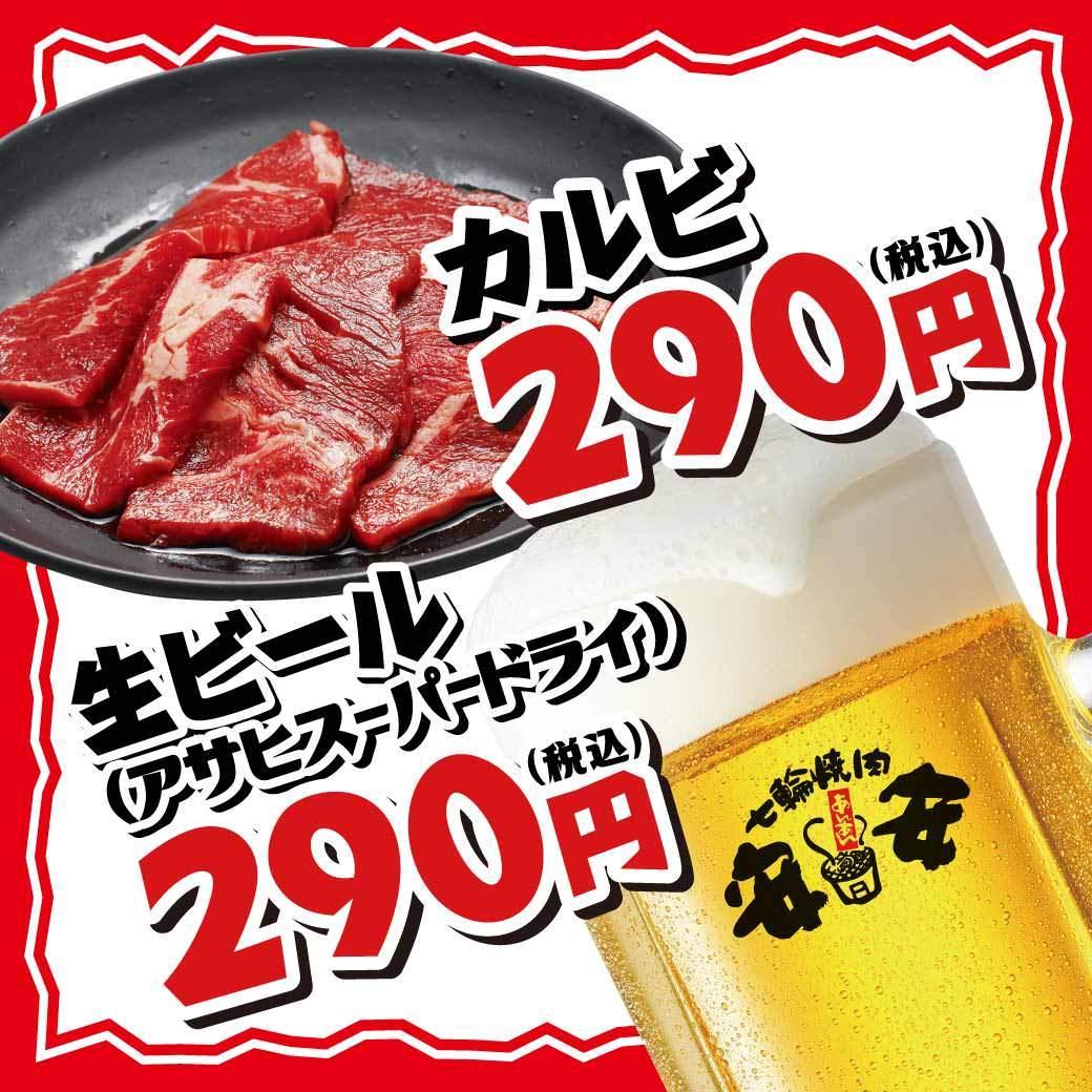 七輪焼肉 安安 加曾利店