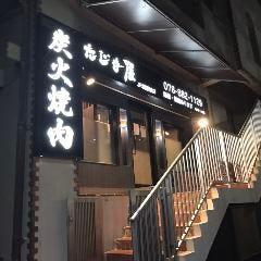 炭火焼肉 たじま屋 JR灘駅前店