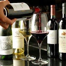 料理の美味しさを演出する極上ワイン