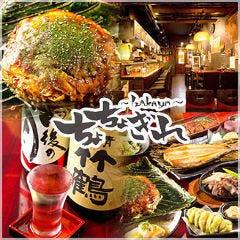 広島お好み焼きと鉄板料理 ちょちょぎれ 新宿三丁目