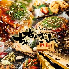 廣島お好み燒きと鐵板料理 ちょちょぎれ 新宿三丁目