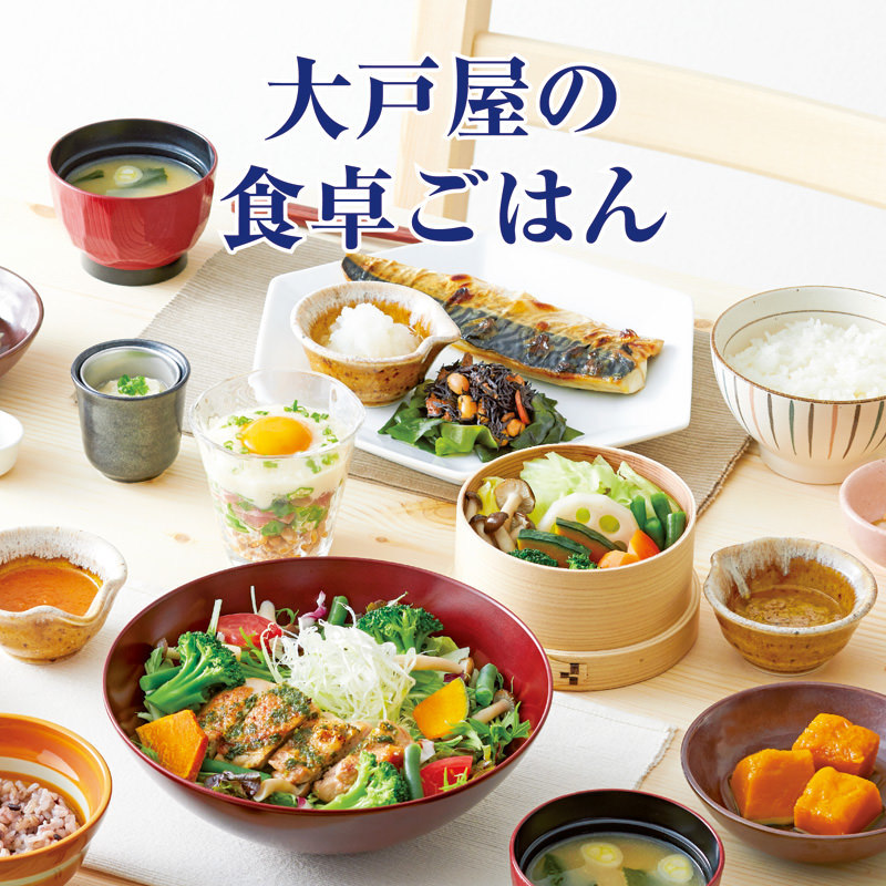 大戸屋 ごはん処 東京オペラシティ店