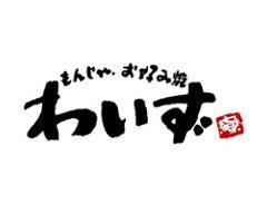 もんじゃ・お好み焼き わいず 東川口店