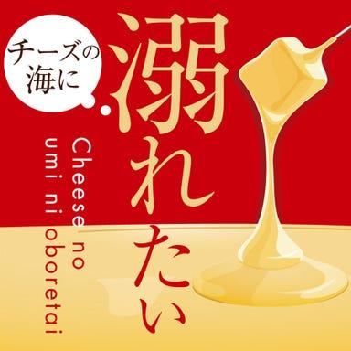 チーズの海に溺れたい 東岡崎店  メニューの画像