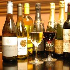 【種類豊富】よりどりみどりのワイン