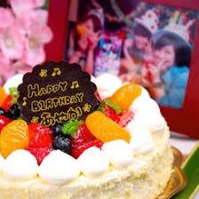 【サプライズ】 誕生日&記念日に♪