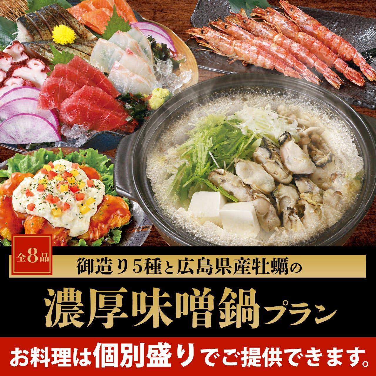 《御造り五種と広島県産牡蠣の濃厚味噌鍋プラン》【8品】