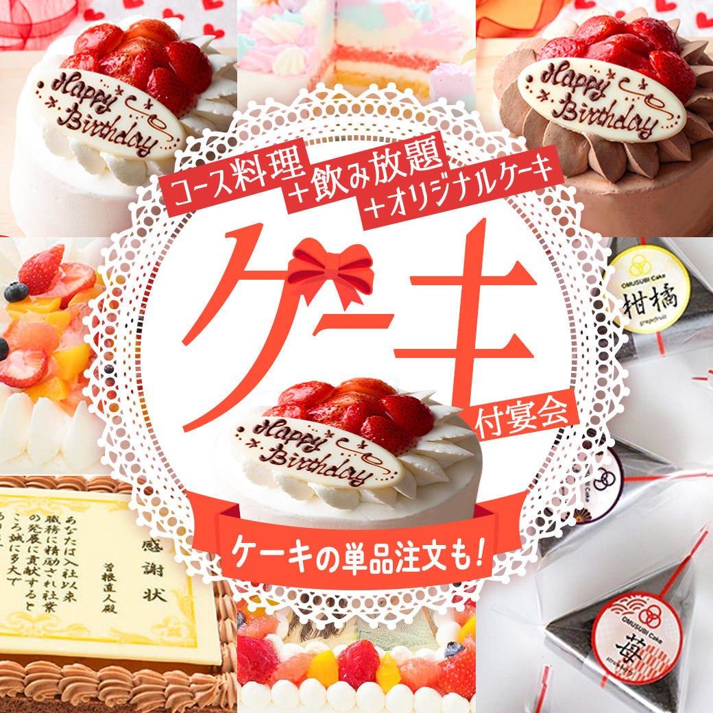 記念日におすすめ♪オリジナルケーキ+料理8品+3H飲放(又は2Hプレ飲放)付プラン【 4,000円(税込)】