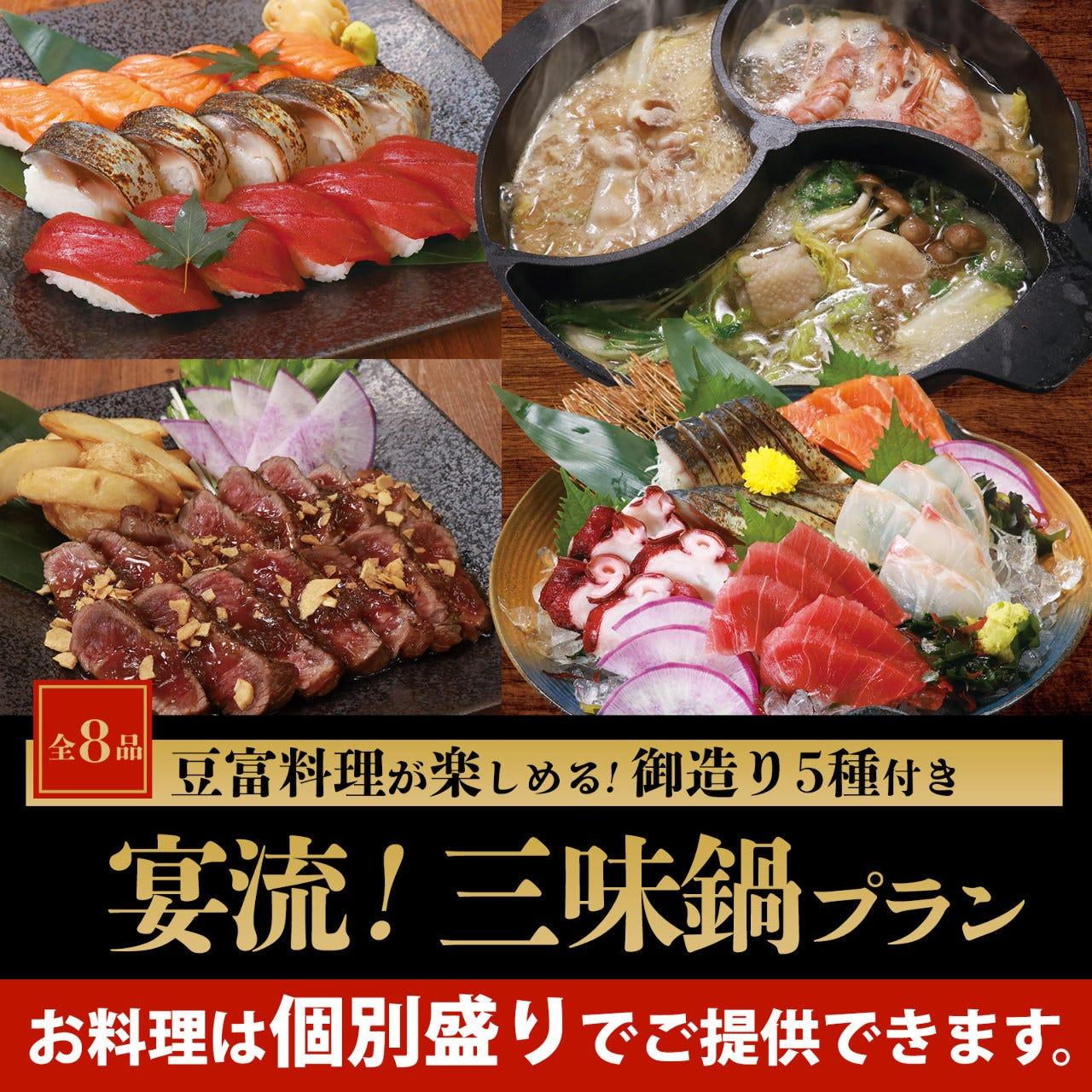《名物!豆富料理が楽しめる御造り五種と宴流!三味鍋プラン》【8品】