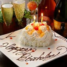 誕生日&記念日にはデザート無料