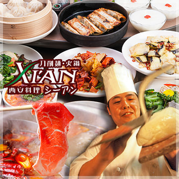 刀削麺・火鍋・西安料理 XI'AN(シーアン) 市ヶ谷店