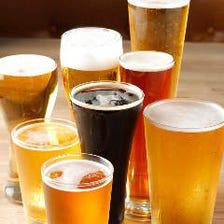 丹精込めたクラフトビールを堪能