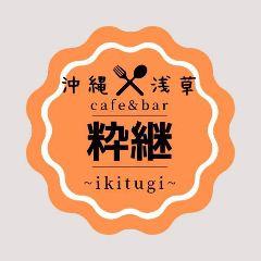 浅草×沖縄 cafe 粋継~ikitsugi~