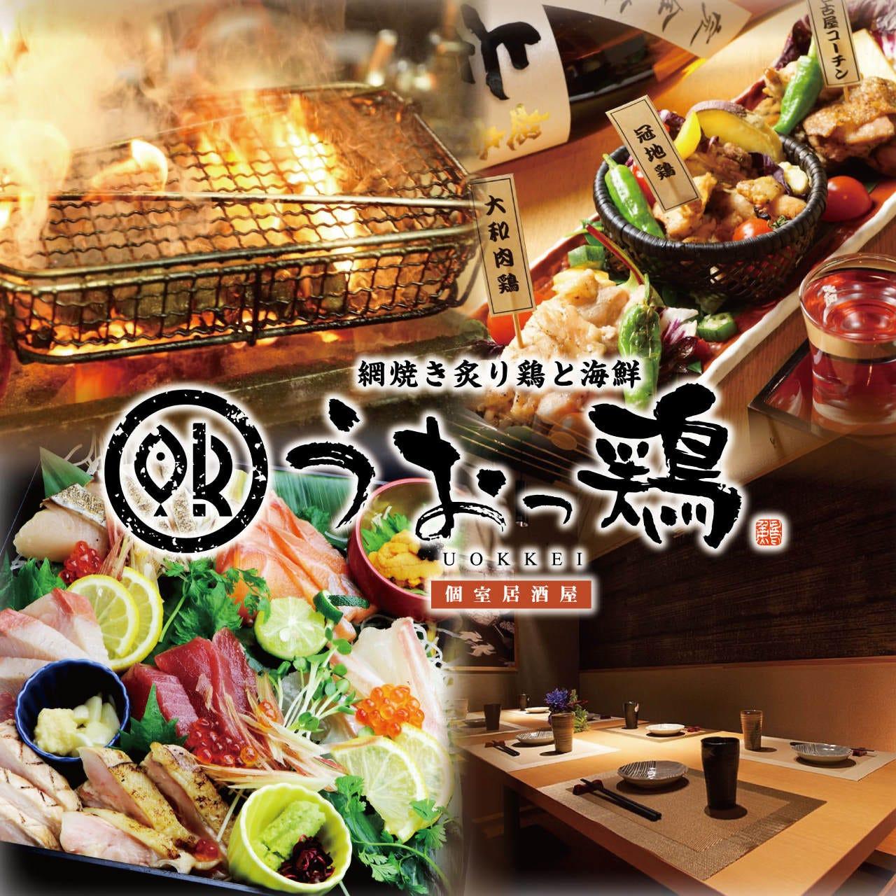 網焼き炙り鶏と海鮮 うおっ鶏 〜うおっけい〜 日立駅前店
