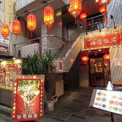 鴻運飯店(コウウンハンテン)