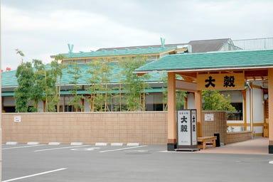 Washoku大穀 鶴ヶ島店  こだわりの画像