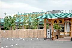 Washoku大穀 鶴ヶ島店