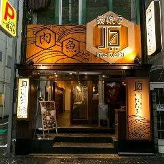 鶏と魚と藁焼き 頂-ITADAKI- 西中島