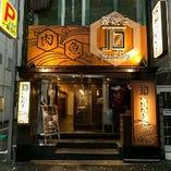 鶏と魚と藁焼き 頂‐ITADAKI‐ 西中島